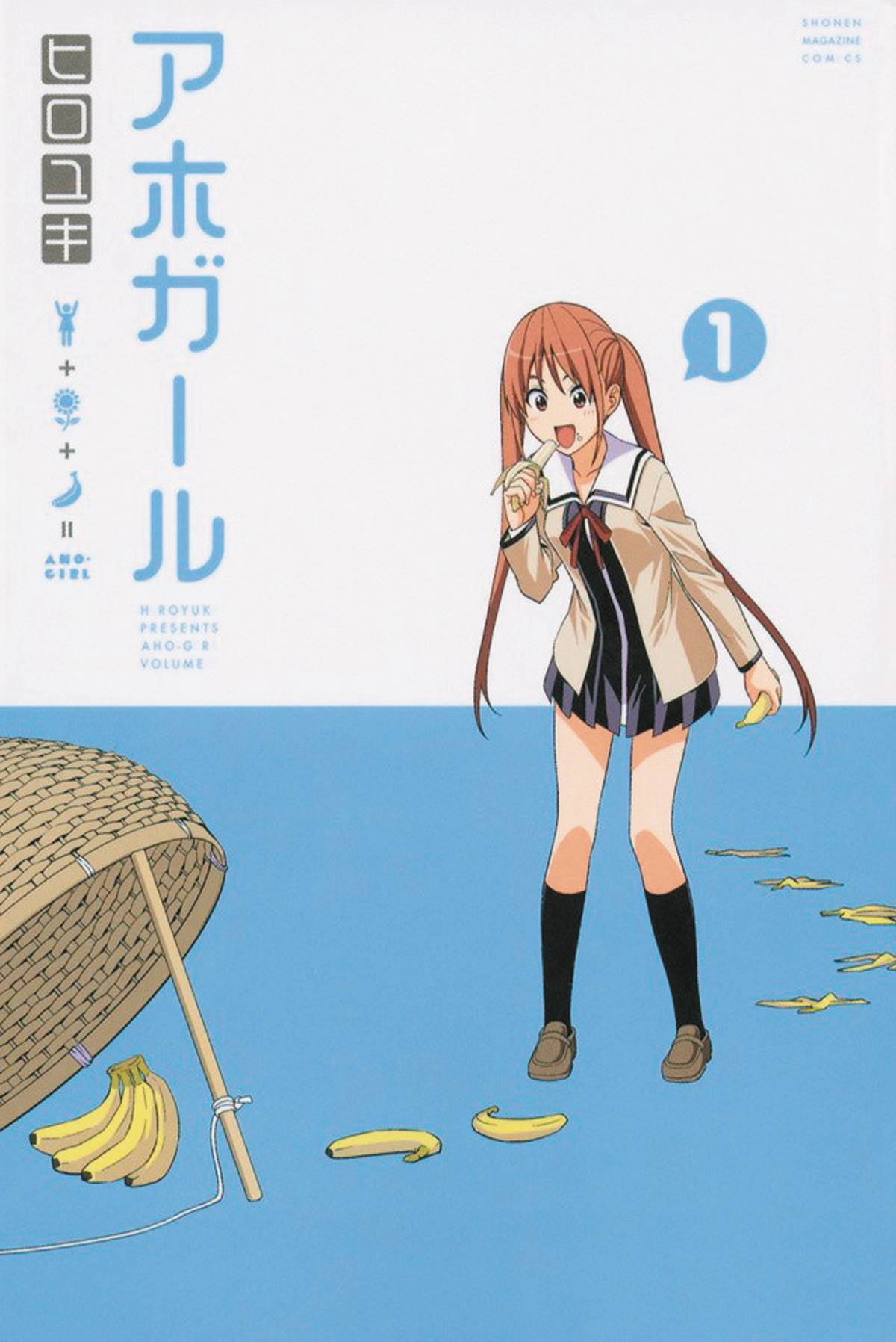 Aho Girl (clueless Girl) GN Vol 1