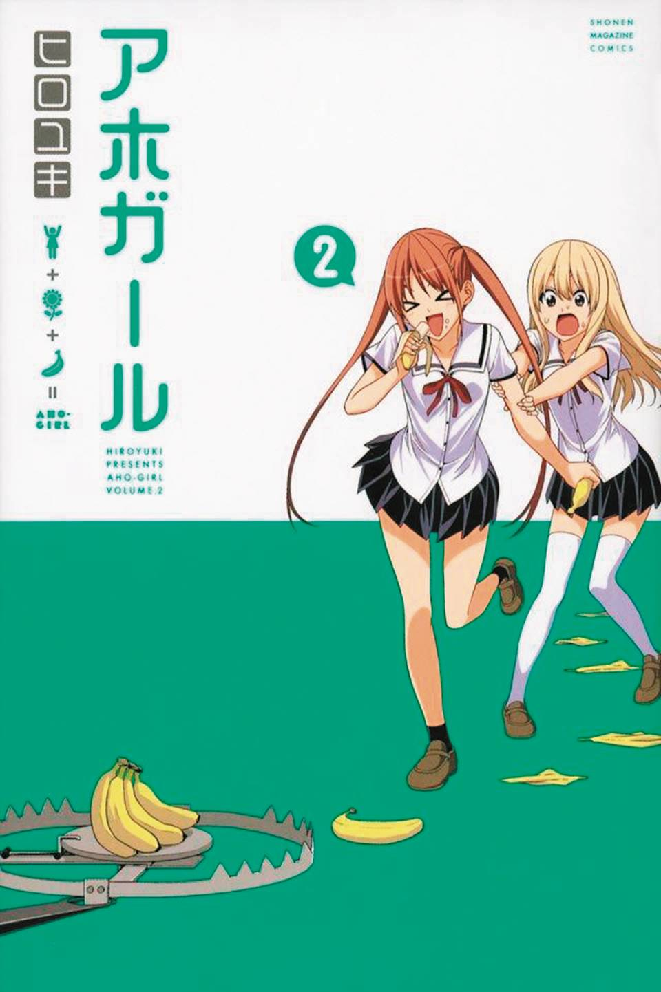 Aho Girl (clueless Girl) GN Vol 2
